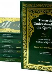 Tafheem ul Quran Detailed Version